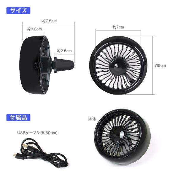 定形外送料無料 サーキュレーター 車用 扇風機 車載 USB扇風機 車用ファン USBファン 小型 USB エアコン 卓上 LEDライト LED|f-innovation|05