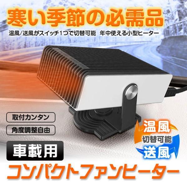 車載 ファンヒーター 車 ヒーター 送風機 コンパクト 小型ヒーター 暖房 温風 送風 デフロスター カーヒーター サーキュレーター|f-innovation