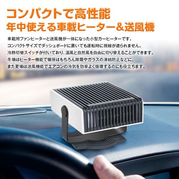 車載 ファンヒーター 車 ヒーター 送風機 コンパクト 小型ヒーター 暖房 温風 送風 デフロスター カーヒーター サーキュレーター|f-innovation|02