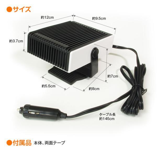 車載 ファンヒーター 車 ヒーター 送風機 コンパクト 小型ヒーター 暖房 温風 送風 デフロスター カーヒーター サーキュレーター|f-innovation|05