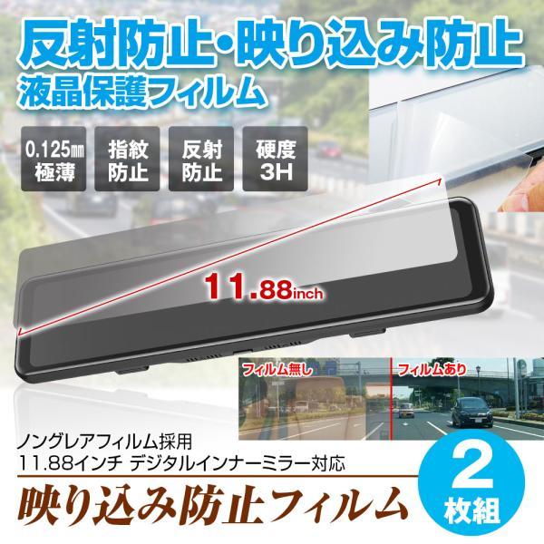 映り込み防止フィルム11.88インチドライブレコーダーミラー反射防止全面保護フィルム2枚セット定形外