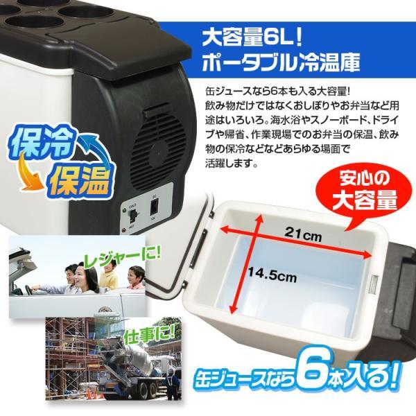 車載 保冷 保温 冷温庫 ポータブル 小型 冷蔵庫 6L ドライブ BBQ キャンプ 海水浴 アウトドア f-innovation 02