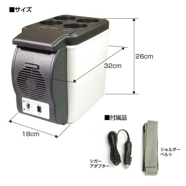 車載 保冷 保温 冷温庫 ポータブル 小型 冷蔵庫 6L ドライブ BBQ キャンプ 海水浴 アウトドア f-innovation 04