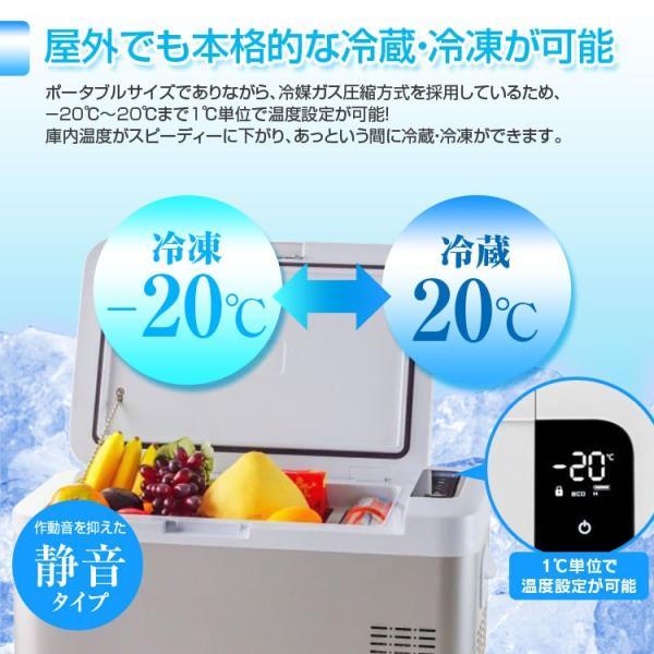 冷凍冷蔵庫 車載 家庭両用 車載冷蔵庫 ミニ冷蔵庫 小型冷蔵庫 仕切り式 スマート・フォン 冷蔵 冷凍 18L -20℃ 20℃ f-innovation 02