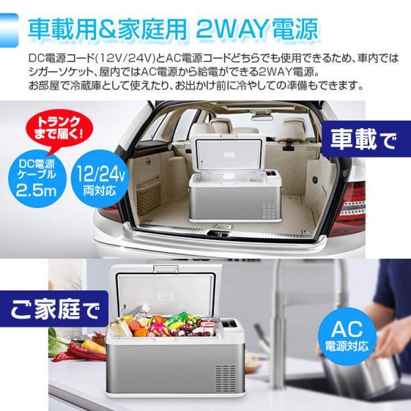 冷凍冷蔵庫 車載 家庭両用 車載冷蔵庫 ミニ冷蔵庫 小型冷蔵庫 仕切り式 スマート・フォン 冷蔵 冷凍 18L -20℃ 20℃ f-innovation 03