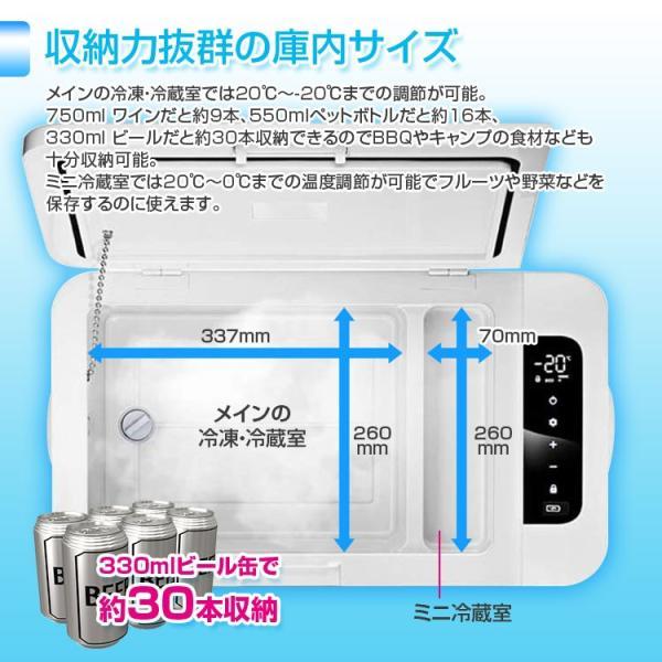 冷凍冷蔵庫 車載 家庭両用 車載冷蔵庫 ミニ冷蔵庫 小型冷蔵庫 仕切り式 スマート・フォン 冷蔵 冷凍 18L -20℃ 20℃ f-innovation 05