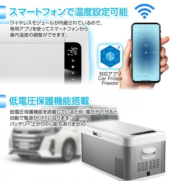 冷凍冷蔵庫 車載 家庭両用 車載冷蔵庫 ミニ冷蔵庫 小型冷蔵庫 仕切り式 スマート・フォン 冷蔵 冷凍 18L -20℃ 20℃ f-innovation 06