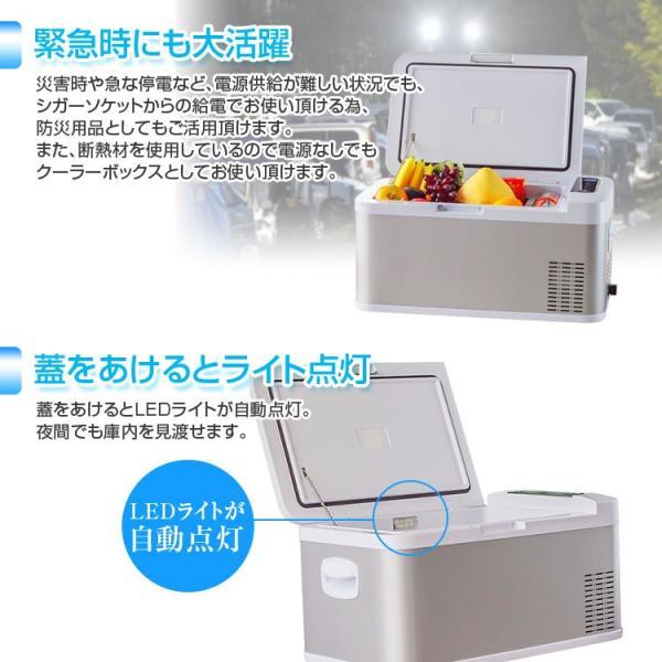 冷凍冷蔵庫 車載 家庭両用 車載冷蔵庫 ミニ冷蔵庫 小型冷蔵庫 仕切り式 スマート・フォン 冷蔵 冷凍 18L -20℃ 20℃ f-innovation 07