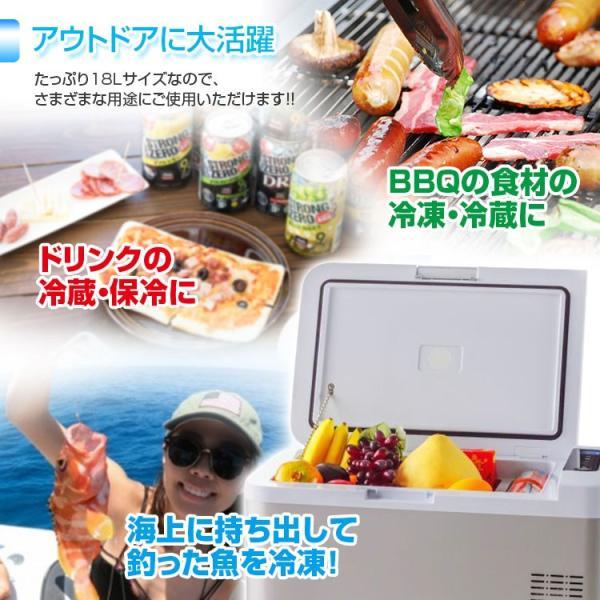 冷凍冷蔵庫 車載 家庭両用 車載冷蔵庫 ミニ冷蔵庫 小型冷蔵庫 仕切り式 スマート・フォン 冷蔵 冷凍 18L -20℃ 20℃ f-innovation 10