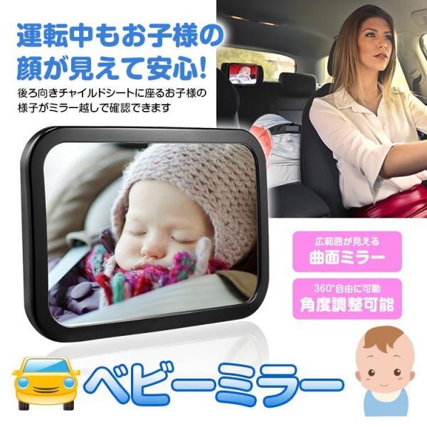 ベビーミラー インサイトミラー 曲面鏡 車載 後部座席 チャイルドシート ベビーシート 子ども 赤ちゃん|f-innovation