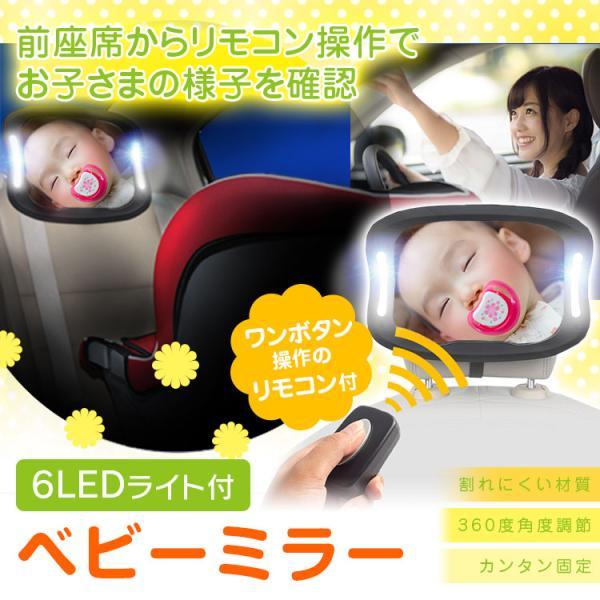 送料無料 6LED ベビーミラー 車用 ライト インサイトミラー ルームミラー 360度 後部座席 バックミラー 安心設計|f-innovation