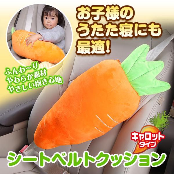 シートベルト クッション シートベルト枕 シートベルトカバー ニンジン にんじん ドライブ うたた寝 枕 車中泊 ファンシー かわいい 野菜 キャロット 車内|f-innovation
