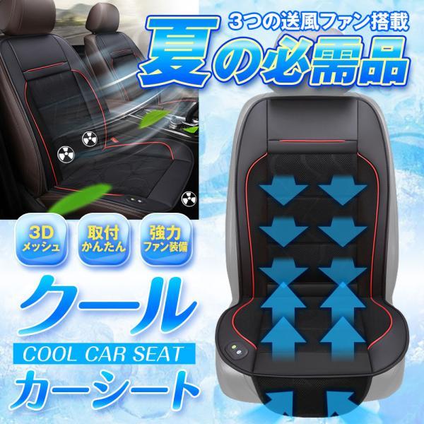 クールカーシート クール シート エアーシート カバー  送風ファン 車 ムレ防止 軽自動車 自動車に最適 熱中症 暑さ対策 12V 取り付け簡単|f-innovation