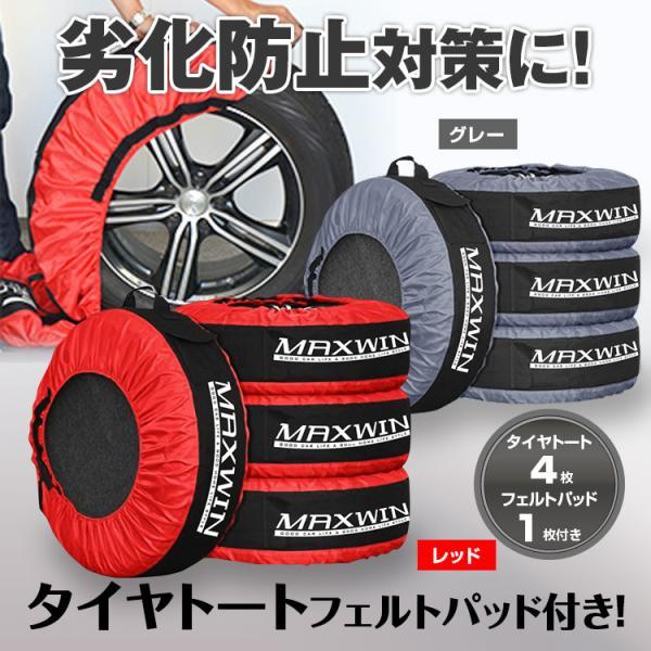 タイヤカバー タイヤバッグ 4枚セット 直径56〜76cmまで対応 厚さ25.5cmまで ホイールフェルト 収納 保護パッド RV SUV 軽自動車 スタットレスタイヤ交換|f-innovation