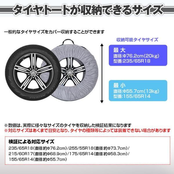 タイヤカバー タイヤバッグ 4枚セット 直径56〜76cmまで対応 厚さ25.5cmまで ホイールフェルト 収納 保護パッド RV SUV 軽自動車 スタットレスタイヤ交換|f-innovation|06