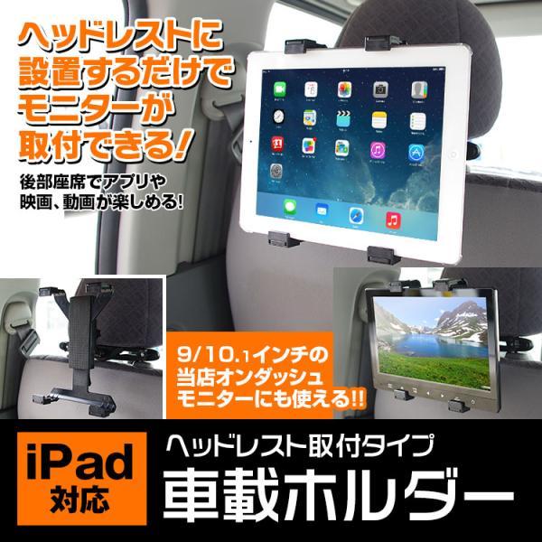 タブレットホルダー ipad ipad2 ヘッドレスト  リアモニター 後部座席用 タブレット PC Android tablet Galaxy オンダッシュモニター|f-innovation