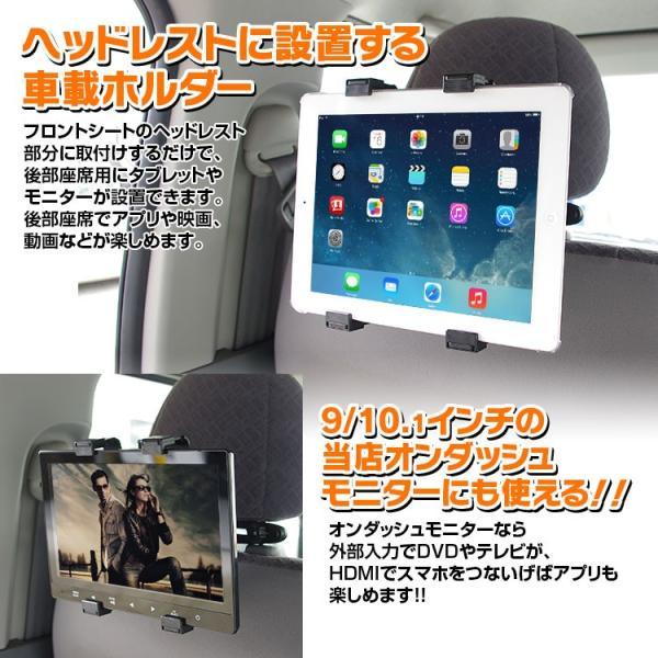 タブレットホルダー ipad ipad2 ヘッドレスト  リアモニター 後部座席用 タブレット PC Android tablet Galaxy オンダッシュモニター|f-innovation|02