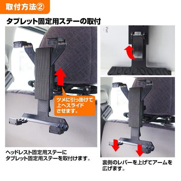 タブレットホルダー ipad ipad2 ヘッドレスト  リアモニター 後部座席用 タブレット PC Android tablet Galaxy オンダッシュモニター|f-innovation|05