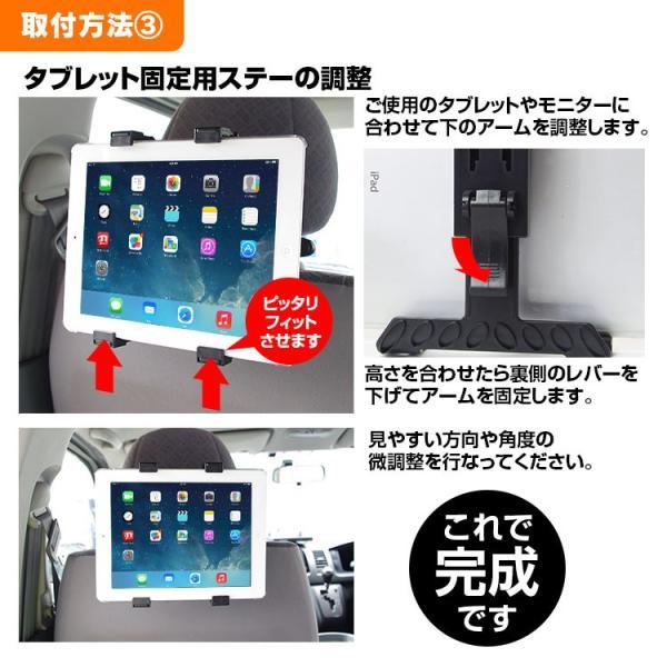 タブレットホルダー ipad ipad2 ヘッドレスト  リアモニター 後部座席用 タブレット PC Android tablet Galaxy オンダッシュモニター|f-innovation|06