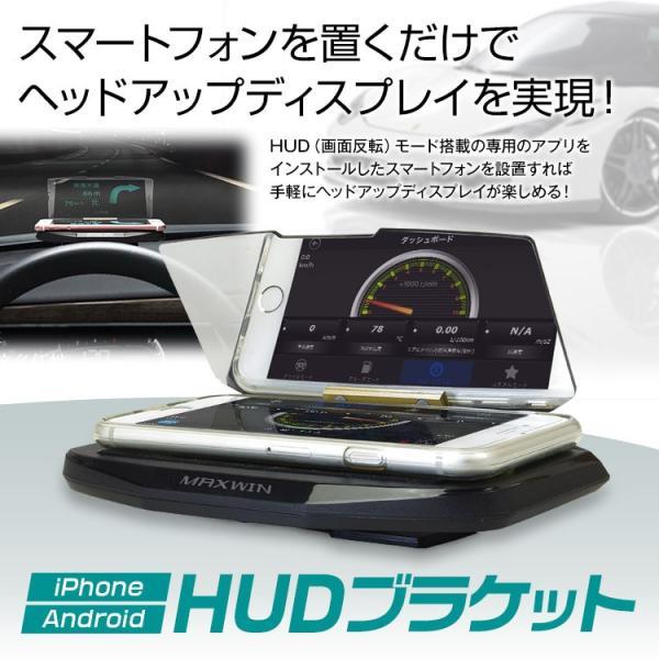 定形外送料無料 HUD ブラケット ヘッドアップディスプレイ 車載ホルダー 反射板 iPhone Android スマートフォン オンダッシュ|f-innovation