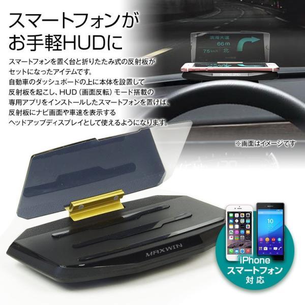 定形外送料無料 HUD ブラケット ヘッドアップディスプレイ 車載ホルダー 反射板 iPhone Android スマートフォン オンダッシュ|f-innovation|02