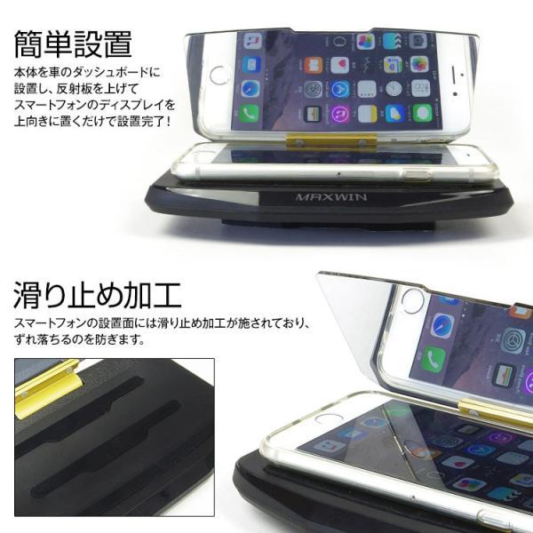定形外送料無料 HUD ブラケット ヘッドアップディスプレイ 車載ホルダー 反射板 iPhone Android スマートフォン オンダッシュ|f-innovation|04
