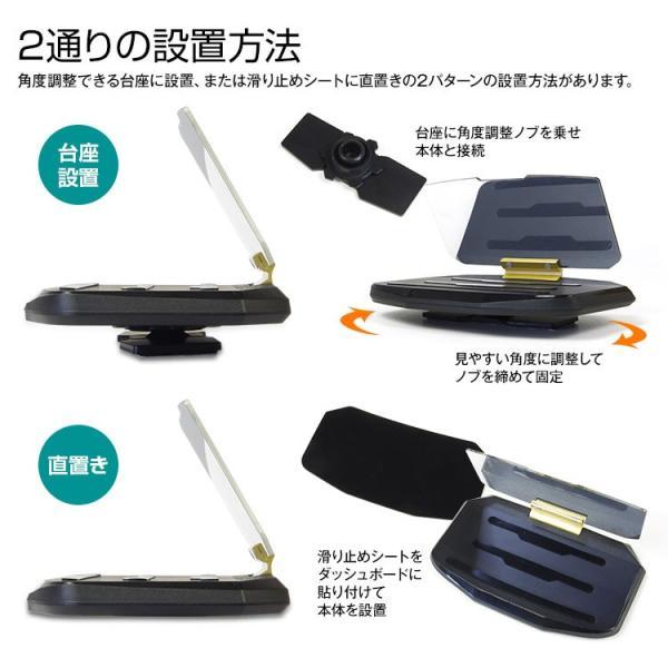 定形外送料無料 HUD ブラケット ヘッドアップディスプレイ 車載ホルダー 反射板 iPhone Android スマートフォン オンダッシュ|f-innovation|05