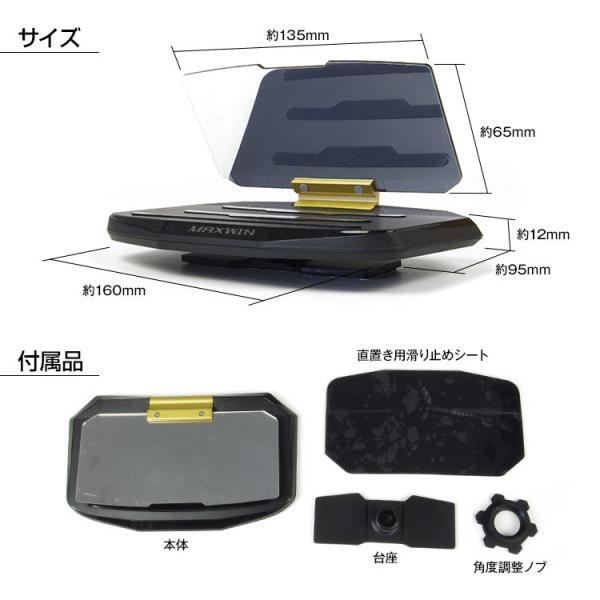 定形外送料無料 HUD ブラケット ヘッドアップディスプレイ 車載ホルダー 反射板 iPhone Android スマートフォン オンダッシュ|f-innovation|06