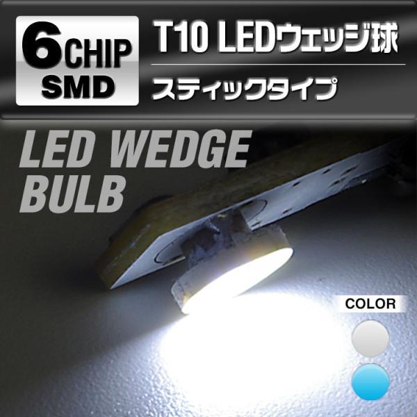 定形外送料無料 LED T10 ウェッジ球 LEDバルブ スティック型 高輝度6チップ LED球 SMD ホワイト ブルー バック球|f-innovation
