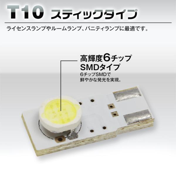 定形外送料無料 LED T10 ウェッジ球 LEDバルブ スティック型 高輝度6チップ LED球 SMD ホワイト ブルー バック球|f-innovation|02