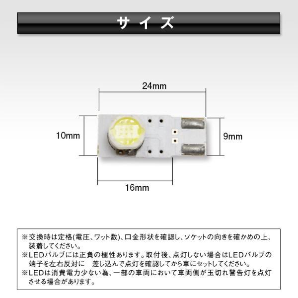 定形外送料無料 LED T10 ウェッジ球 LEDバルブ スティック型 高輝度6チップ LED球 SMD ホワイト ブルー バック球|f-innovation|05