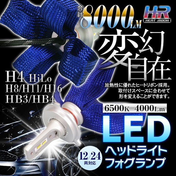 LEDヘッドライト LEDヘッドランプ LEDフォグランプ ヒートリボン ファンレス 車検基準 LED H4 H8 H11 HB4 f-innovation