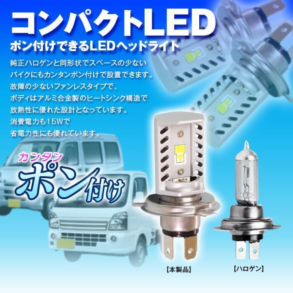 定形外送料無料 LEDヘッドライト LEDヘッドランプ 小型車 軽トラック 2個 H4 Hi Lo 6500K ファンレス ポン付け 小型|f-innovation|02