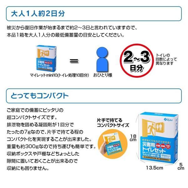 トイレ処理セット 非常用トイレ マイレット mini 10 10回分 使い捨て 長期保存可能 抗菌 消臭 可燃ゴミ 防災用品 簡易トイレ|f-innovation|03