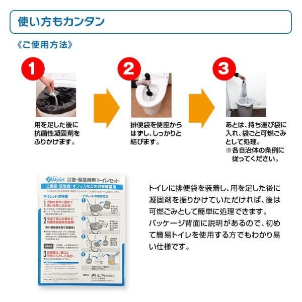 トイレ処理セット 非常用トイレ マイレット mini 10 10回分 使い捨て 長期保存可能 抗菌 消臭 可燃ゴミ 防災用品 簡易トイレ|f-innovation|04