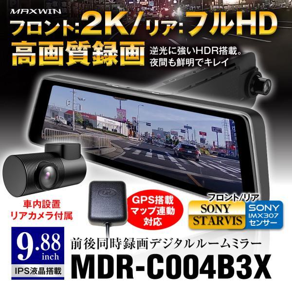 デジタルームミラー デジタルインナーミラー ルームミラー ドライブレコーダー 9.88インチ 前後同時録画 2カメラ 前後 駐車監視 フルHD|f-innovation