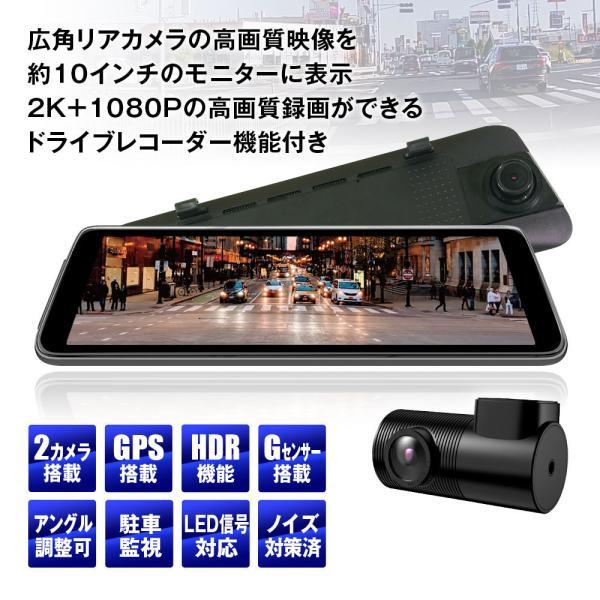 デジタルームミラー デジタルインナーミラー ルームミラー ドライブレコーダー 9.88インチ 前後同時録画 2カメラ 前後 駐車監視 フルHD|f-innovation|02