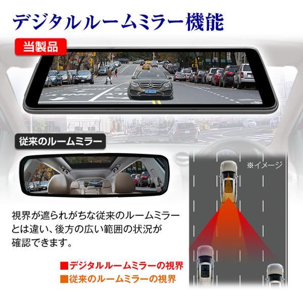 デジタルームミラー デジタルインナーミラー ルームミラー ドライブレコーダー 9.88インチ 前後同時録画 2カメラ 前後 駐車監視 フルHD|f-innovation|03