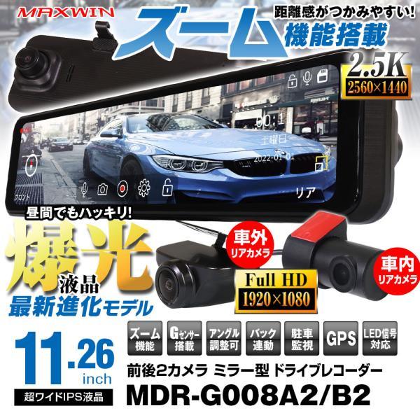ドライブレコーダーミラー型前後同時録画2カメラ11.88インチデジタルルームミラー日本車仕様右ハンドル対応