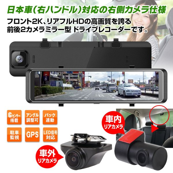 ドライブレコーダー ミラー型 前後同時録画 2カメラ 11.88インチ デジタルルームミラー 日本車仕様 右ハンドル対応 HDR f-innovation 02