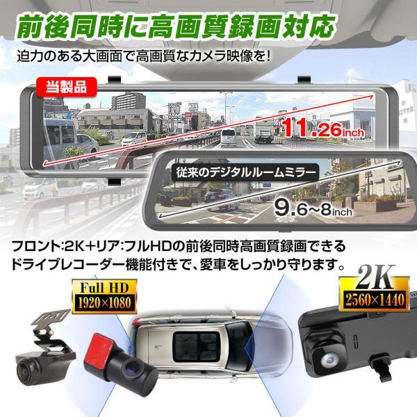 ドライブレコーダー ミラー型 前後同時録画 2カメラ 11.88インチ デジタルルームミラー 日本車仕様 右ハンドル対応 HDR f-innovation 04