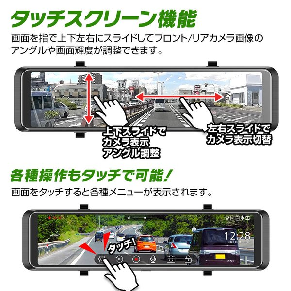 ドライブレコーダー ミラー型 前後同時録画 2カメラ 11.88インチ デジタルルームミラー 日本車仕様 右ハンドル対応 HDR f-innovation 08
