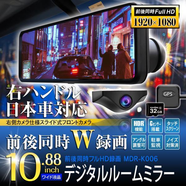ドライブレコーダーミラーミラー型前後2カメラ同時録画11.88インチワイド液晶デジタルルームミラー2KフルHDHDR逆光補正