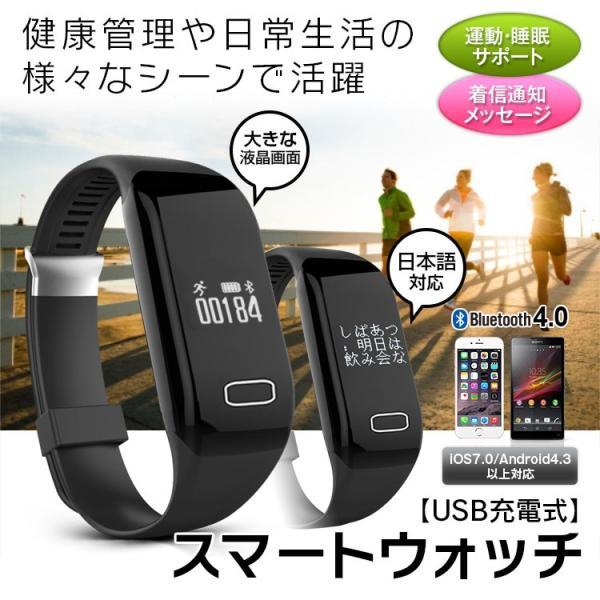 定形外送料無料 スマートウォッチ 心拍計 歩数計 IP67防水 USB急速充電 ブレスレット 着信 電話通知 SMS通知 日本語表示 iphone Android|f-innovation