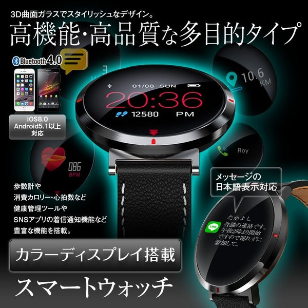 定形外送料無料 スマートウォッチ スマートブレスレット IP68防水 カラー 丸型 心拍数 歩数計 iPhone/iOS/Android 日本語表示 f-innovation
