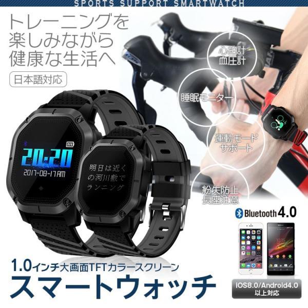 スマートウォッチ 日本語対応 運動量チェック 座りすぎ ブレスレット 紛失防止 iOS Android対応 IP68防水 1.0インチ f-innovation