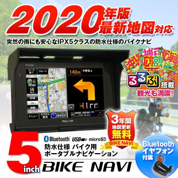 バイク ナビ バイク用ナビ 2019年版 3年間地図更新無料 5インチ IPX5 防水 Bluetooth バイザー一体型 イヤフォン|f-innovation