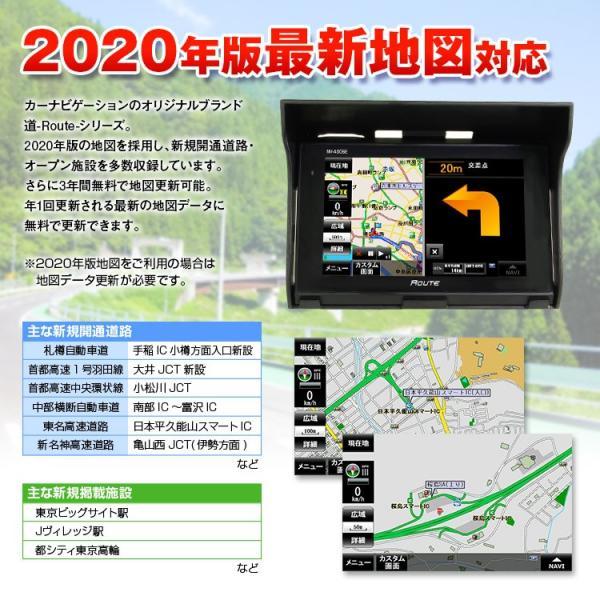 バイク ナビ バイク用ナビ 2019年版 3年間地図更新無料 5インチ IPX5 防水 Bluetooth バイザー一体型 イヤフォン|f-innovation|02