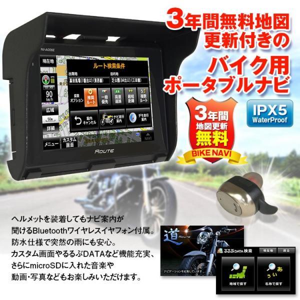 バイク ナビ バイク用ナビ 2019年版 3年間地図更新無料 5インチ IPX5 防水 Bluetooth バイザー一体型 イヤフォン|f-innovation|05