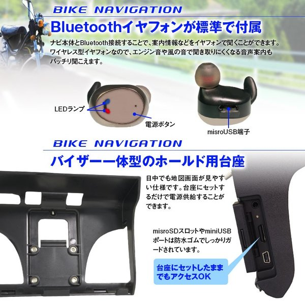 バイク ナビ バイク用ナビ 2019年版 3年間地図更新無料 5インチ IPX5 防水 Bluetooth バイザー一体型 イヤフォン|f-innovation|07